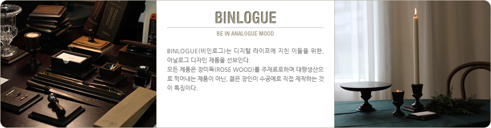 BINLOGUE